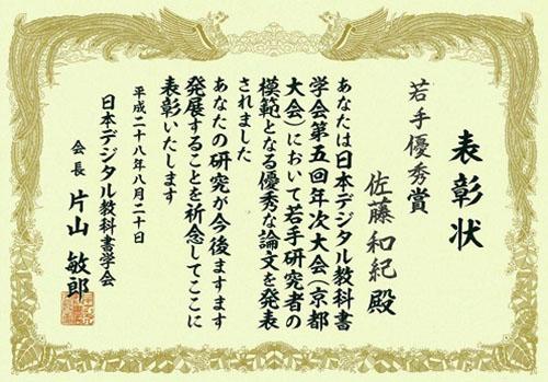 賞状(佐藤)