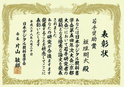 賞状(板垣)