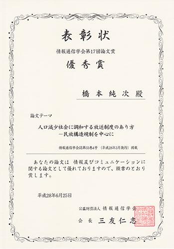 賞状(橋本)