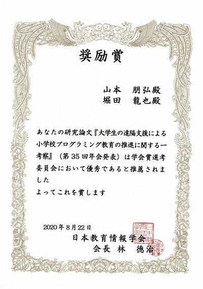 賞状(山本)
